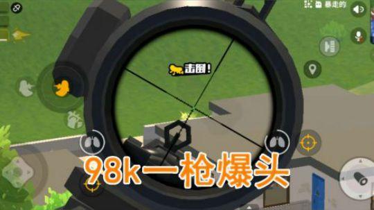 香肠派对:一把98k打到决战圈 枪枪爆头击杀 无视三级头的存