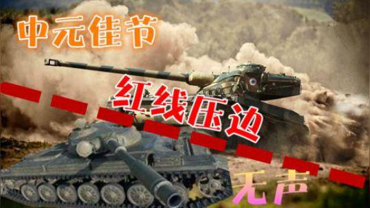 坦克世界 眼车红线压边 极限万伤