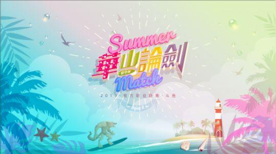 2019华山论剑狼人杀职业联赛夏季赛常规赛第九轮第一局