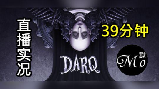【默默】DARQ 39分钟速通教学直播实况