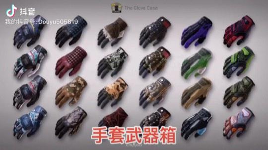 【csgo】各种武器箱子对应金色饰品图表
