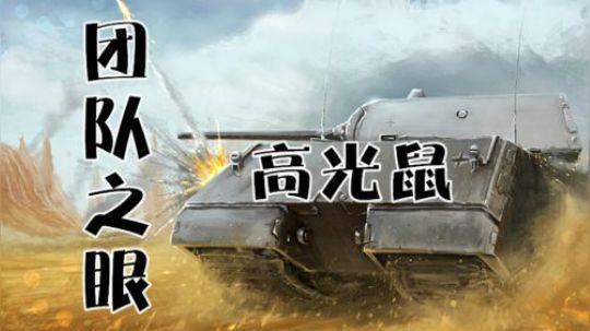 坦克世界 要眼何用 鼠式向前冲