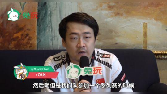 兔玩Ti9专访rOtK:棒棒糖这东西想吃就吃 B神比我更适合当教练