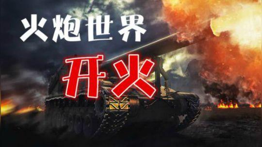 坦克世界 天天被锤 那我也只能玩火炮了