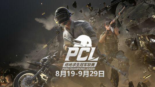 【PCL夏季赛】8.22第2场