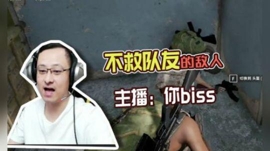 绝地求生QQQ:遇到不救队友的敌人,大怒:你今天biss!
