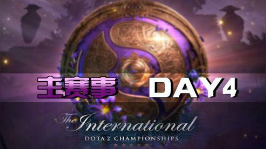 【TI9国际邀请赛】每日精选 主赛事DAY4 再见RNG