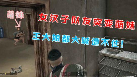 女汉子队友突变萌妹,本想诱惑敌人,怎料遭遇这种下场