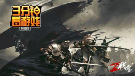 3分钟看游戏:打仗是男人的社交 以智取胜唯有《战意》