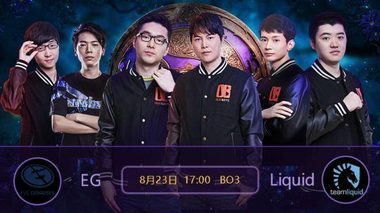 OB解说TI9淘汰赛EG-Liquid第一局