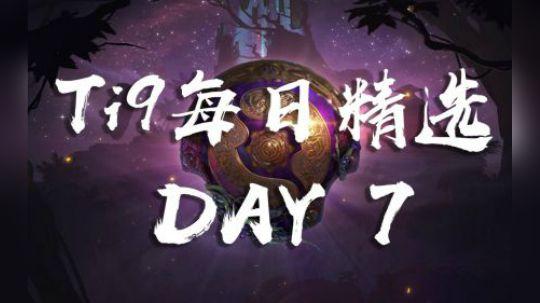 Ti9国际邀请赛每日精选Day7 LGD VG内战