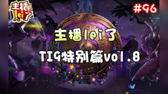 DOTA2【主播LEI了】 TI9特别篇vol.8