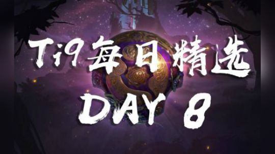 Ti9国际邀请赛每日精选Day8 Ti7再现?液体一串四