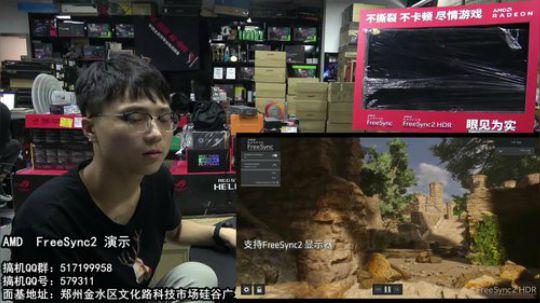 AMD FREE SYNC2演示
