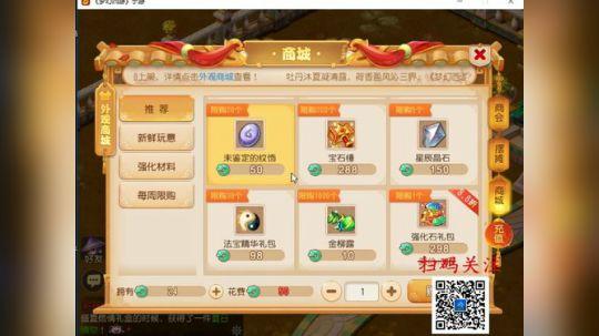 梦幻西游手游新区新手攻略之648收益最大化1