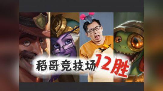 3刀扇香菜节奏贼——贼12