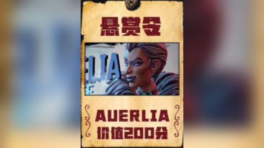 悬赏榜7-Auerlia