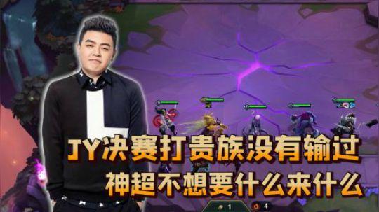 主播炸了云顶之弈篇07:JY决赛打贵族没有输过