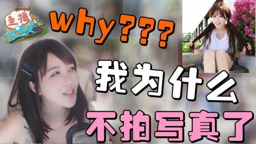 刘飞儿哭诉不再拍写真原因:吃太胖不想恶心大家,求别人身攻击!