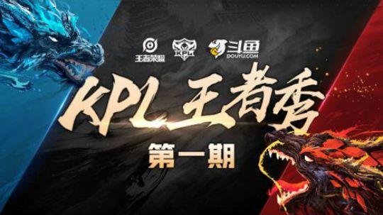 【KPL王者秀】秋季赛第一期-9.18