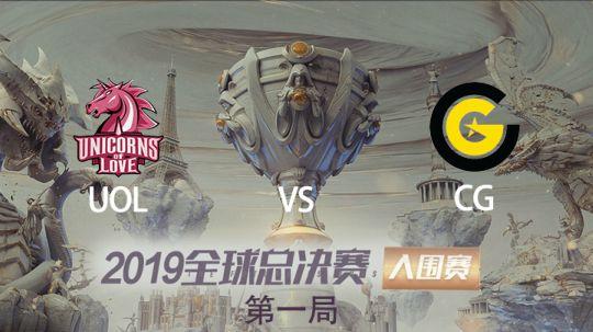 2019全球总决赛-入围赛-UOLvsCG-1004-1
