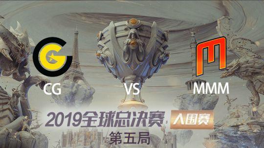 2019全球总决赛-入围赛-CGvsMMM-1004-5