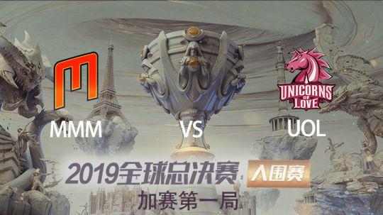 2019全球总决赛-入围赛-MMMvsUOL-1004-7