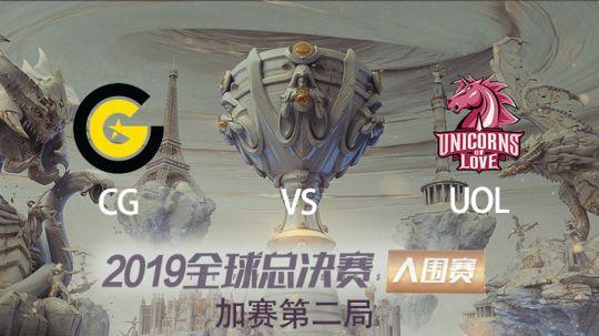 2019全球总决赛-入围赛-CGvsUOL-1004-8
