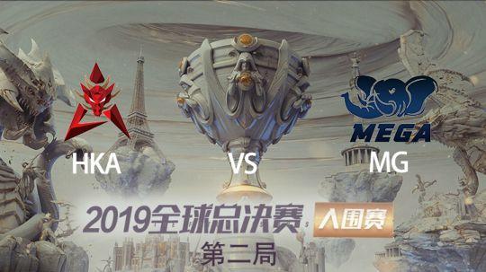 2019全球总决赛-入围赛-HKAvsMG-1005-2