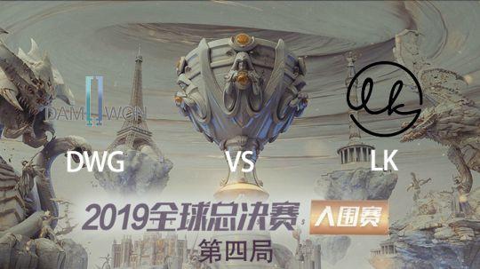 2019全球总决赛-入围淘汰赛-DWGvsLK-1007-4