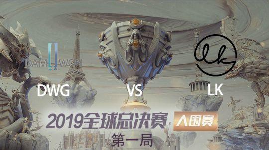 2019全球总决赛-入围淘汰赛-DWGvsLK-1007-1