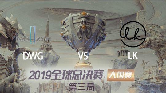 2019全球总决赛-入围淘汰赛-DWGvsLK-1007-3