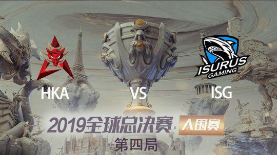 2019全球总决赛-入围淘汰赛-HKAvsISG-1008-4