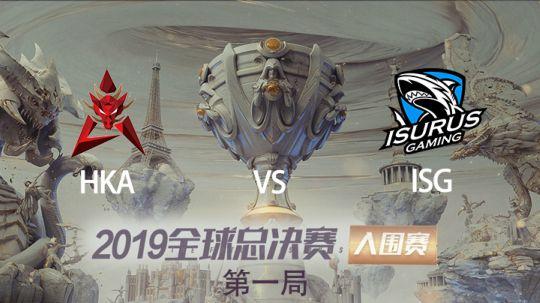 2019全球总决赛-入围淘汰赛-HKAvsISG-1008-1