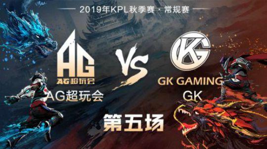【常規賽】AG超玩會 vs GK 第五局-11.06