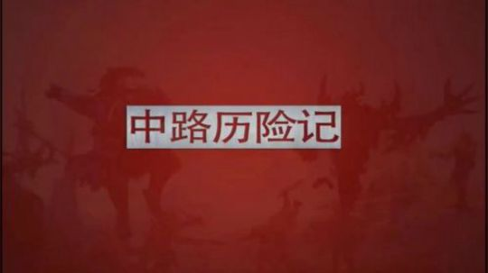 【中路历险记】第五十六期---血魔vs蓝猫