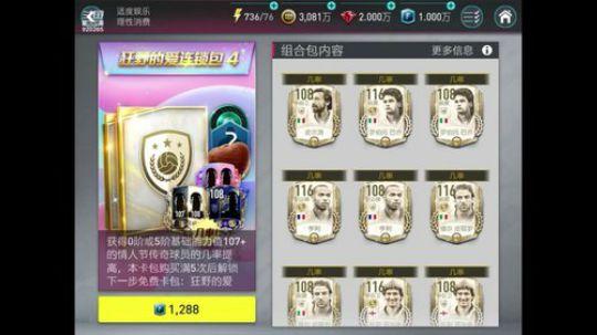 "【FIFA足球世界】""狂野""巧克力連鎖包"