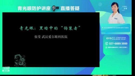 武汉爱尔眼科医院的直播间 2020-03-14 17点场