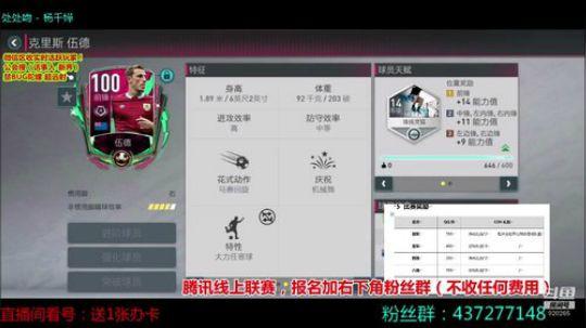 【十六】FIFA足球世界20賽季白金卡英超聯賽包