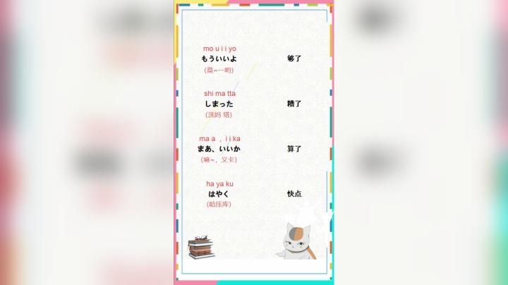 日語初學階段容易走入誤區的幾種情況