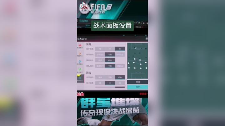 """【十六】新聯賽模式""""戰術""""設置!"""