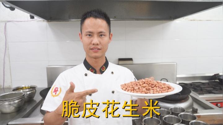 """廚師長教你:""""脆皮花生米""""的家常做法,香辣酥脆味道很贊,收藏"""