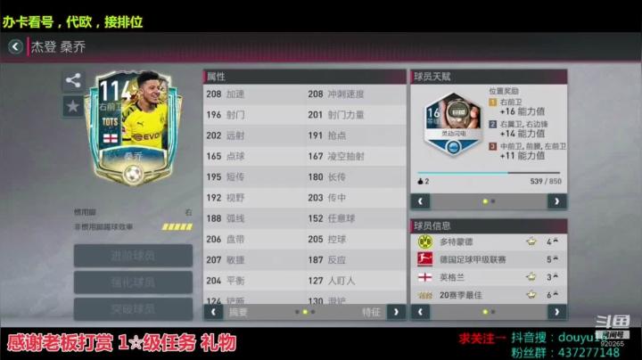 【十六】20賽季終極最佳UT球員詳解
