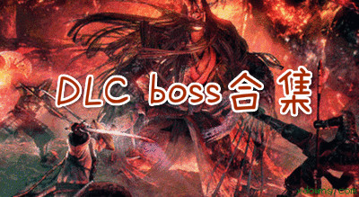 DLC神仙BOSS合集《仁王》
