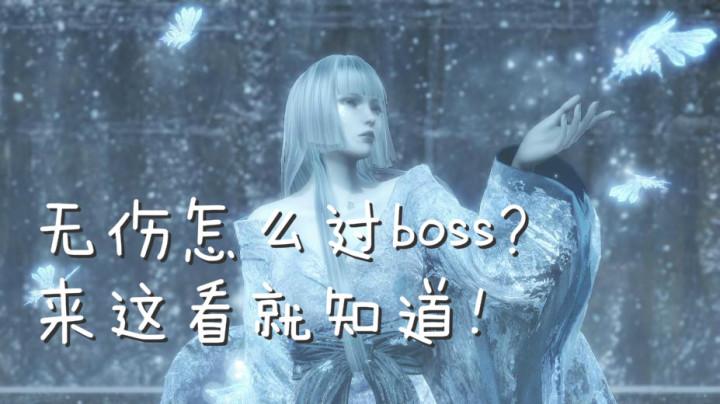震驚!瑪麗蘿絲竟裸奔無傷過boss!