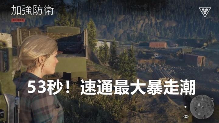 """""""53秒″ 速殺300暴走潮!《往日不再》"""