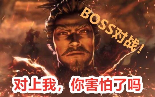 對戰最帥boss織田信長《仁王》