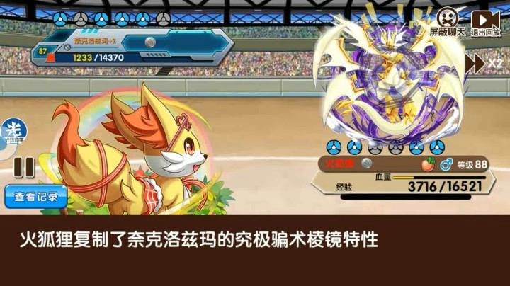 【公主隊S10第一彈】破壞騙術的火狐貍,被秒殺的毒龍!