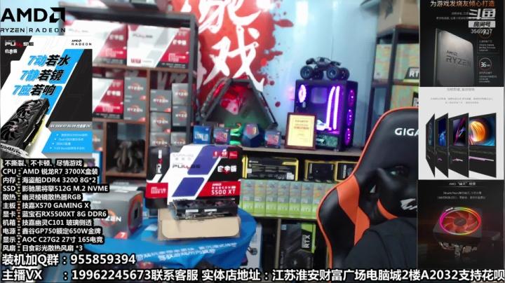 高效率辦公室  游戲主機  AMD3700X  藍寶石5500XT 辦公游戲兩不誤
