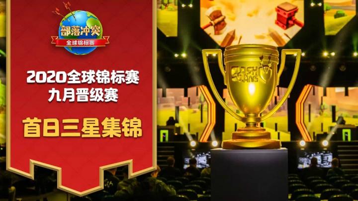 九月晉級賽首日三星集錦